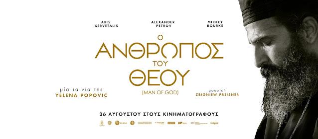 «Ο Άνθρωπος του Θεού» κάνει πρεμιέρα στις 26 Αυγούστου