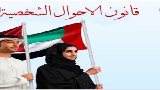 حقوق زوجة المواطن الإماراتي 2021 حقوق جديدة !