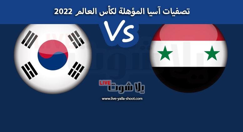 سوريا وكوريا الجنوبية