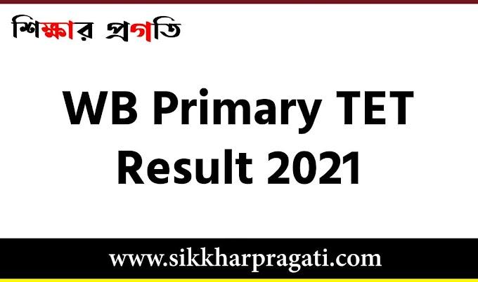 WB Primary TET Result 2021 - পশ্চিমবঙ্গ প্রাইমারি টেট রেজাল্ট 2021 - Cut off & Merit List at www.wbbpe.org