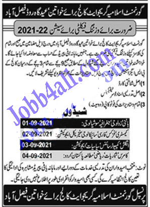 visiting lecturer jobs in faisalabad 2021