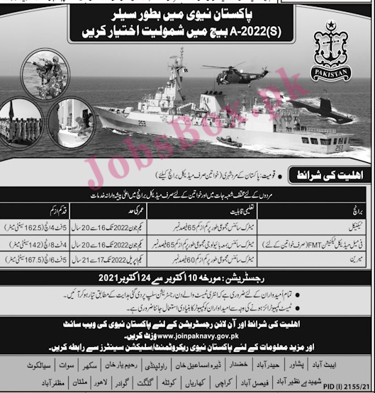 """On October 10, 2021, the newspaper Express published new seafarer jobs in the Pakistani Navy in 2021. Pak Navy AS Sailor provides job opportunities for all male and female candidates according to their education. All candidates will submit your application online by October 24, 2021. All candidates with a certificate of permanent residence from Punjab, Sindh, FATA, CPC, Gilgit and Balochistan can apply. Read more in an article or newspaper ad.  Location of workplaces. Pakistan  The title of the newspaper. Express for the day.  Job category: The government  Type of work :: Permanent  Education:: Metric  Quota :: All of Pakistan.  Chapter :: Pakistan Navy  Publish date. October 10, 2021  due date. :: October 24, 2021  Female medical technician.  Matriculation science.  Age limit 16-20 years.  Height 4'8 """"  Gender Woman  marital status :: Not married  Non - technical seafarers.  Matriculation science.  Age limit :: 17-21 years  Height :: 5'6 """"  Gender Men  marital status :: Not married  Apply procedures / terms and conditions.  Step 1  Visit the Pakistan Navy's official job portal https://joinpaknavy.gov.pk/ or click here.  Step 2  Click the online application button, the online application form will now open.  Step 3   Fill out the online application form and click Submit."""
