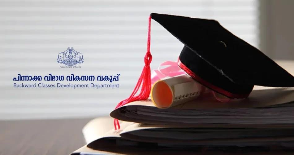 Pre/Post-Matric Scholarship for OBC, OEC students in Kerala