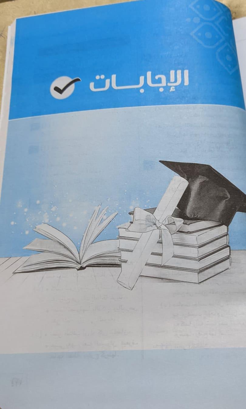 اجابات كتاب الشامل فى الاحياء للصف الثالث الثانوى 2022 pdf