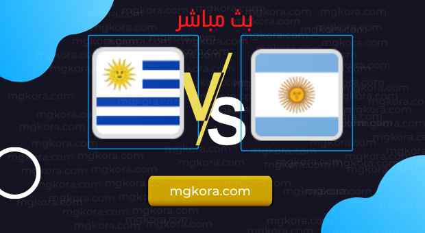 مشاهدة مباراة الأرجنتين وأوروجواي بث مباشر اليوم 11-10-2021 في تصفيات كأس العالم