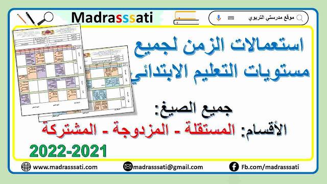 استعمالات الزمن للموسم الدراسي 2021-2022 - جميع الصيغ
