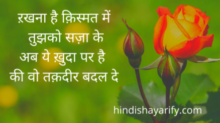 Best 20+ Two Line Shayari in Hindi  ।  Two Line Poetry in Urdu ।  Two Line Shayari