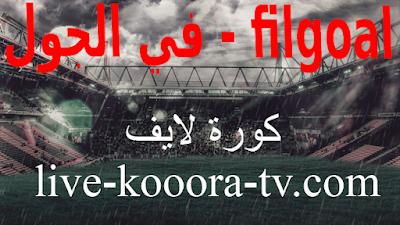 في الجول filgoal لمشاهدة مباريات اليوم بث مباشر كورة لايف