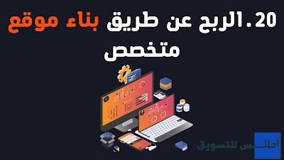 20.الربح عن طريق بناء موقع متخصص