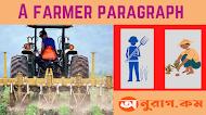 A farmer paragraph | Life of a farmer paragraph