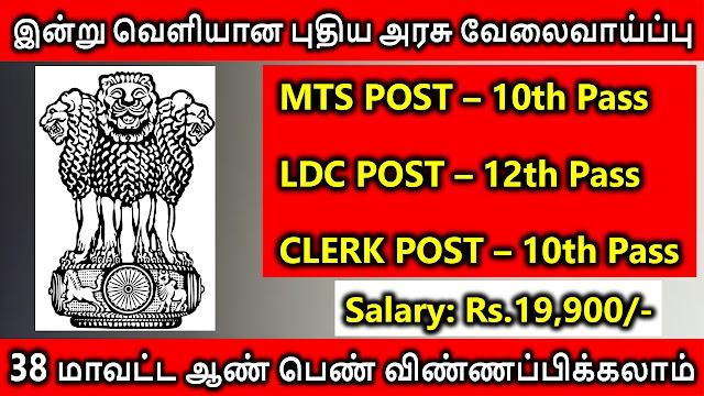 சற்றுமுன் வெளியான புதிய அரசு வேலைவாய்ப்பு | MTS, LDC & Clerk Recruitment 2021