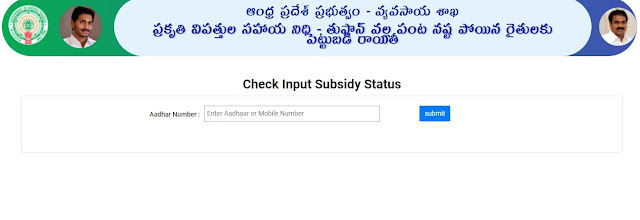Check Input Subsidy Status