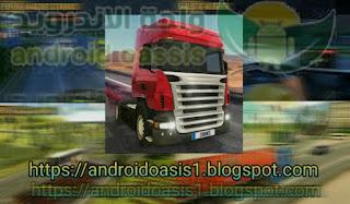 تحميل لعبة محاكاة شاحنة Truck Simulator مهكره مجانآ اخر اصدار للاندرويد