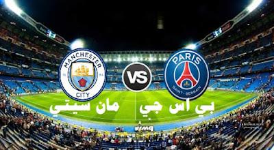 مشاهدة مباراة باريس سان جيرمان ومانشستر سيتي بث مباشر  يلا كورة