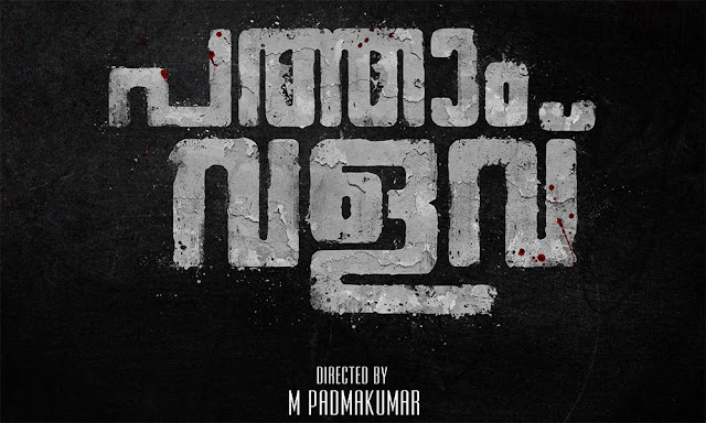 Pathaam Valavu Malayalam movie, www.mallurelease.com