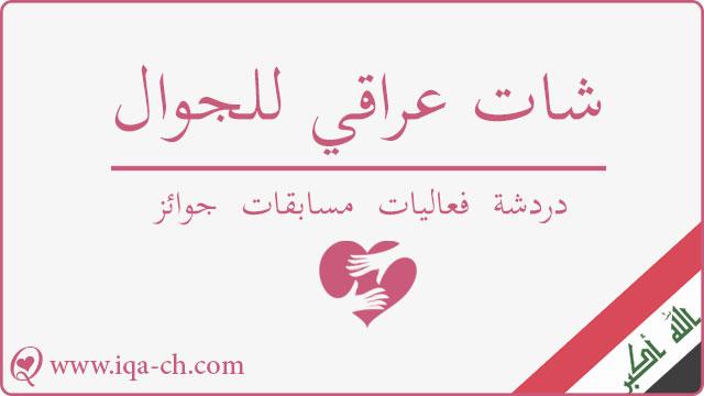 شات عراقي للجوال   دردشة عراقية   جات بنوتة قلبي