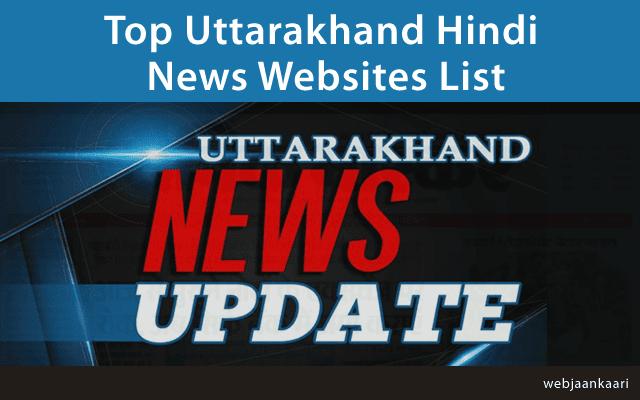 The best Uttarakhand news in hindi sites,Uttarakhand news today, Uttarakhand newspapers sites, Latest uttarakhand news sites,Uttarakhand hindi news,Uttarakhand hindi news sites