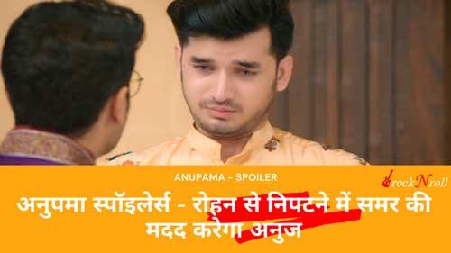 Anupama-Spoiler-Rohan-Se-Nipatne-Me-Samar-Ki-Maddad-Karega-Anuj