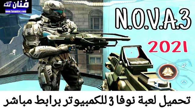 تحميل لعبة نوفا nova 3 للكمبيوتر اخر اصدار برابط مباشر ميديا فاير