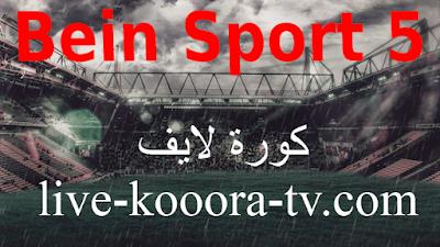 قناة بي ان سبورت 5 المشفرة بث مباشر كورة لايف لاهم مباريات اليوم 5 bein sport hd