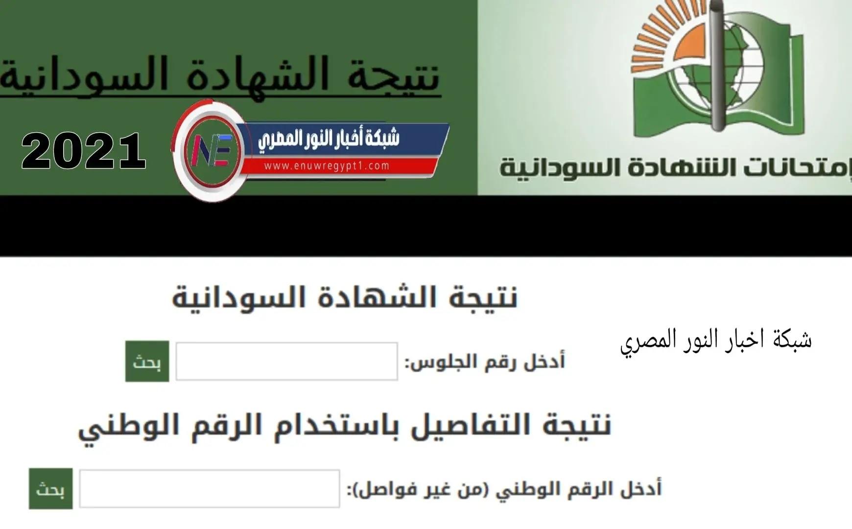 ظهورها الان .. نتيجة الثانوية السودانية 2021 عبر رابط موقع وزارة التربية والتعليم بالسودان بالاسم ورقم الجلوس بجميع الولايات السودانية
