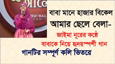 সংগীতের কথামালা  I বাবা মানে হাজার বিকেল    Baba Mane Hajar Bikel     Jaima Noor