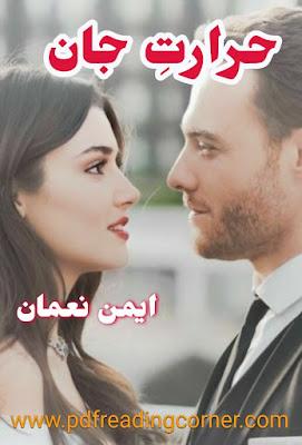 Harart e Jaan By Aiman Nauman - PDF Book