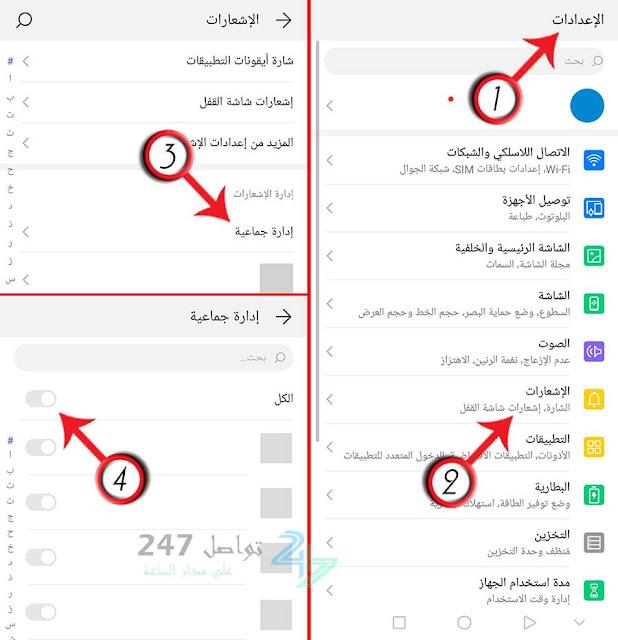 طريقة إيقاف الإشعارات التي تصل إلى الهاتف لجميع التطبيقات