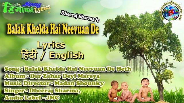 Balak Khelda Hai Neevuan De Heth Song Lyrics - Dheeraj Sharma