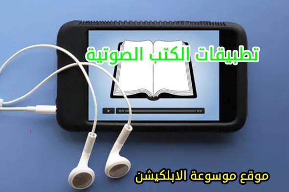 تطبيقات الكتب الصوتية