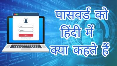पासवर्ड को हिंदी में क्या कहते हैं   Password meaning in hindi