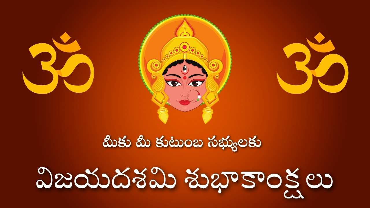 Vijayadashami Wishes in Telugu • విజయదశమి శుభాకాంక్షలు