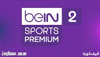 مشاهدة قناة بي ان سبورت بريميوم 2 بث مباشر بدون تقطيع beIN Sports 2 HD Premium Live
