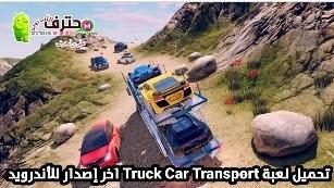 تحميل لعبة Truck Car Transport آخر إصدار للأندرويد