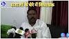 महाघोटाला : सहक कर फॉर्च्यूनर खरीदने वाले विधायक विश्वनाथ राम की पत्नी के नाम पर दिवंगत चाचा के पेंशन की निकासी ..