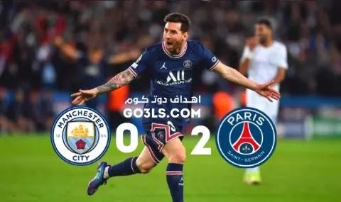 باريس سان جيرمان يضرب مانشستر سيتي بثنائية وميسي يسجل هدفه الأول في دوري الأبطال فيديو