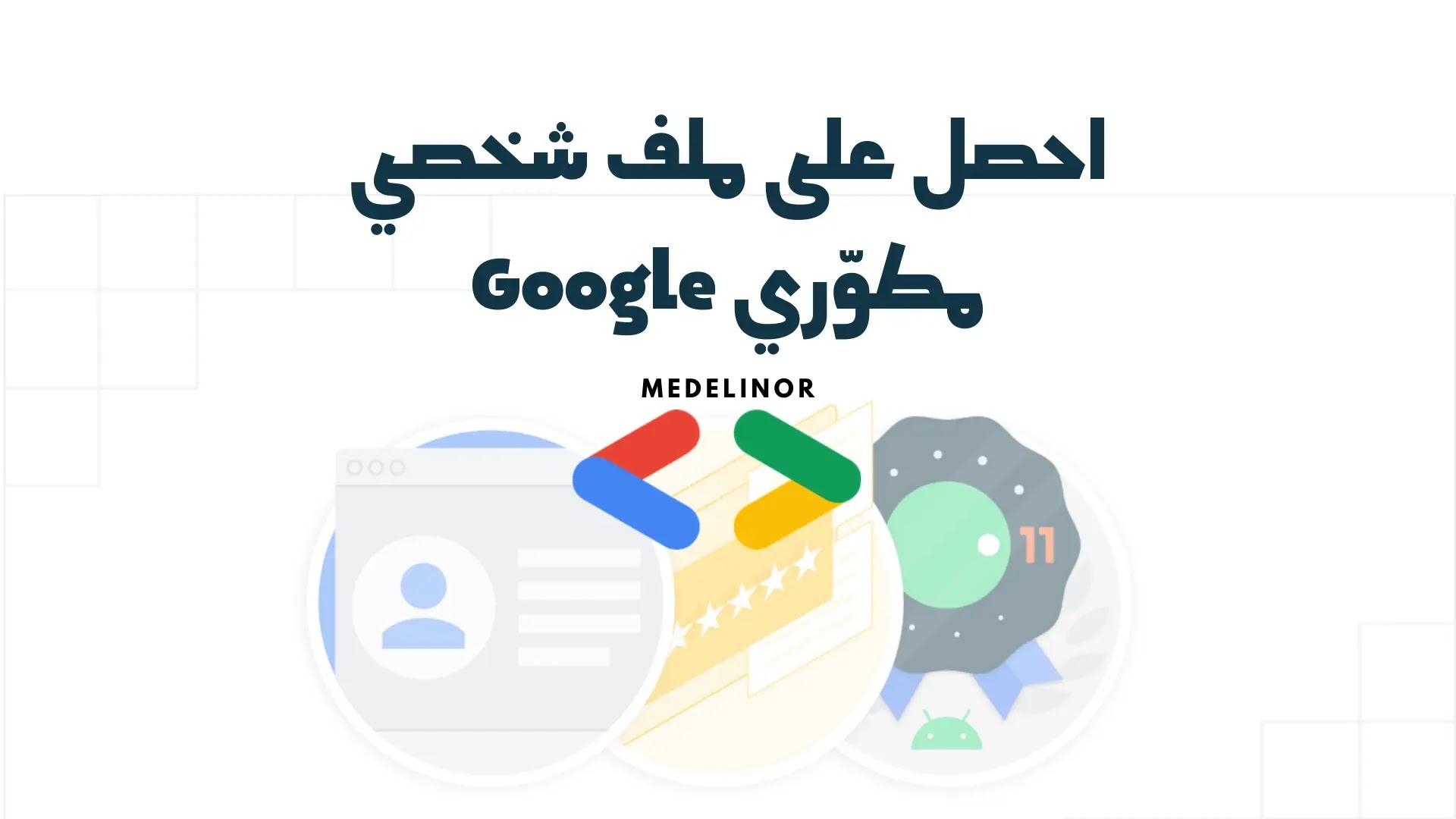 احصل/ي على ملف شخصي في مطوّري Google