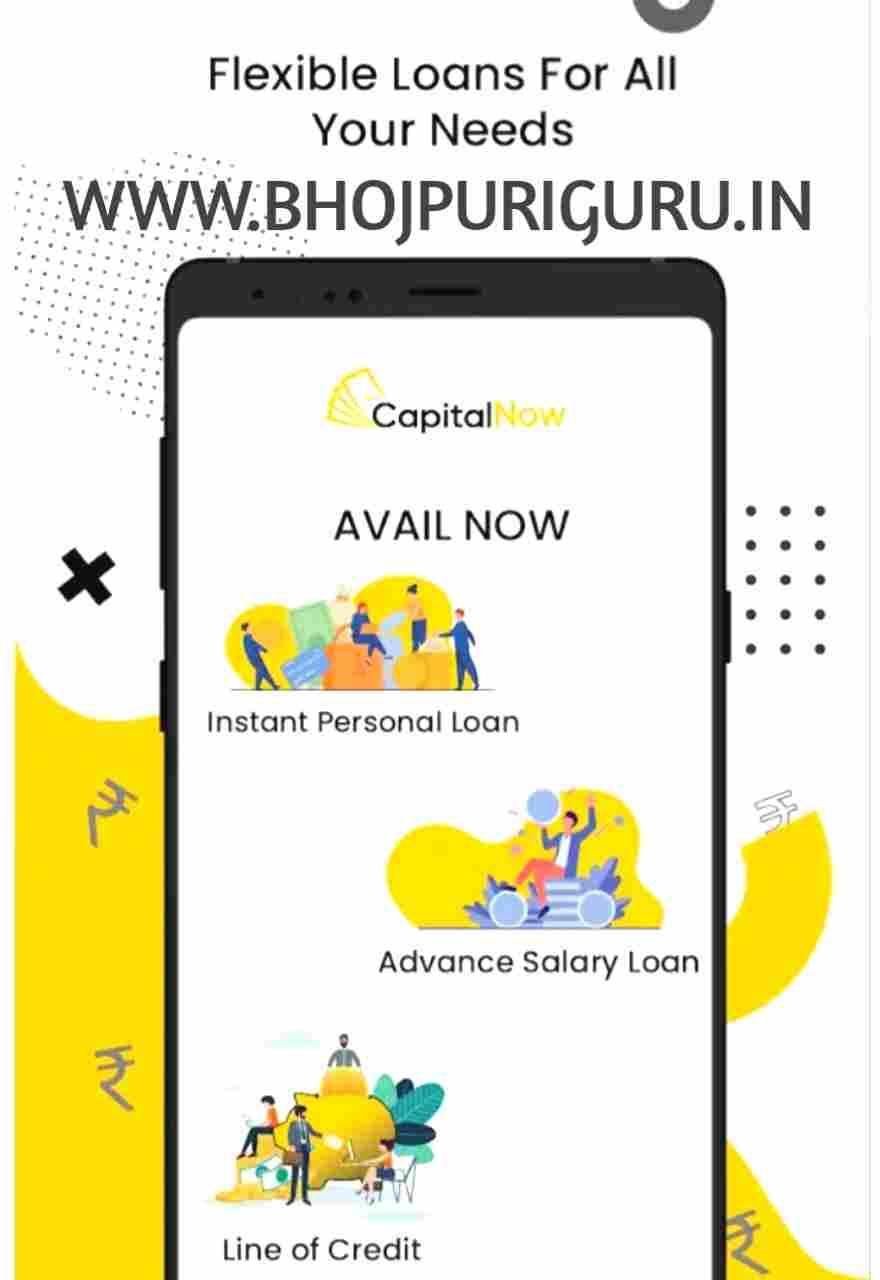 Capital Now Se Personal Loan Kaise Milega