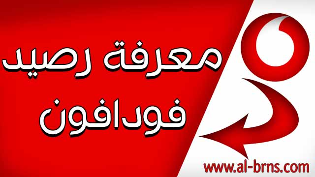 معرفة رصيد فودافون مصر Vodafone 2022