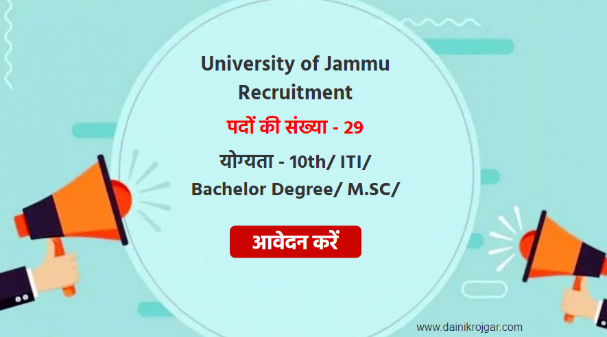 University of Jammu Assistant, Engineer & Other 29 Posts