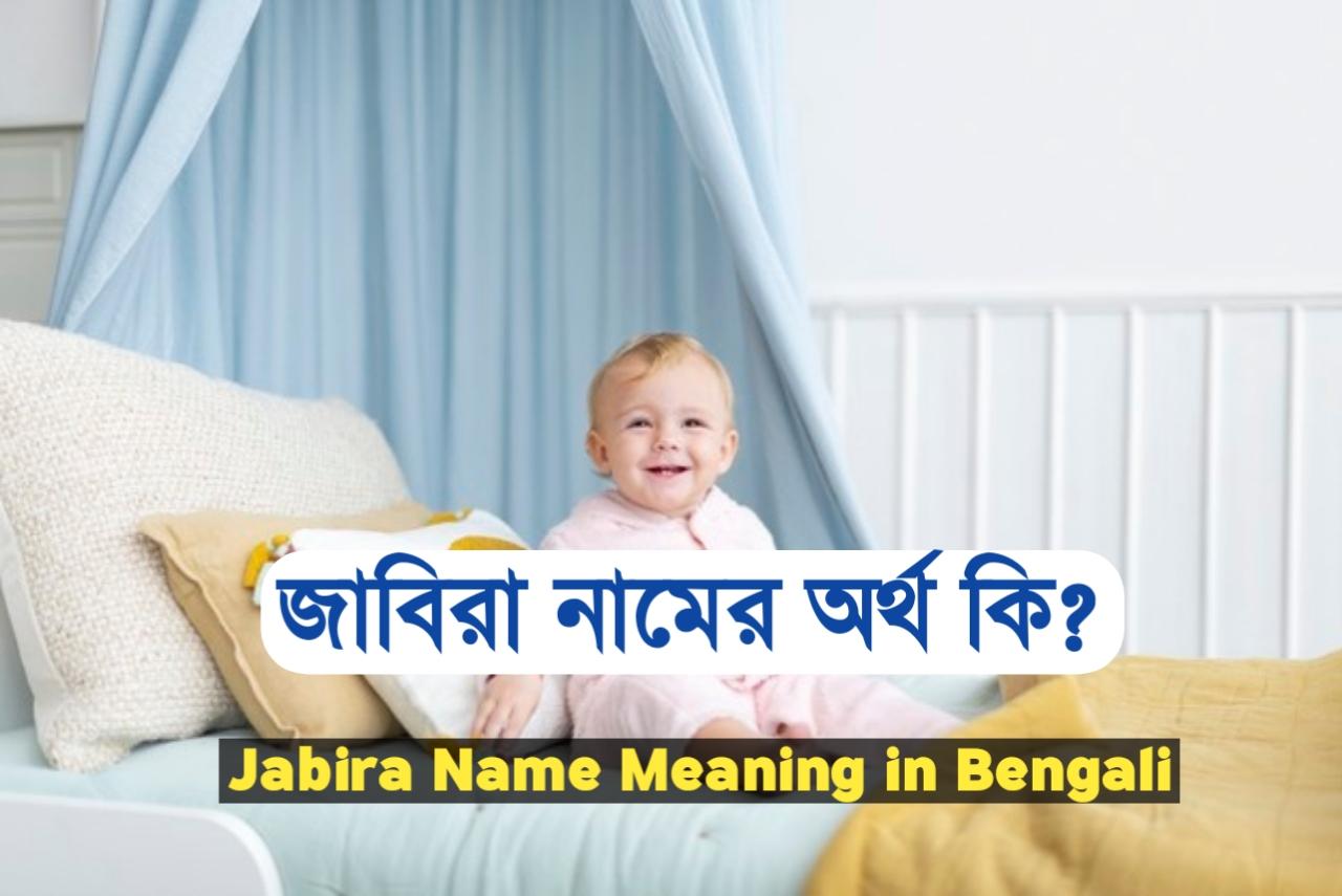 জাবিরা শব্দের অর্থ কি ?, Jabira, জাবিরা নামের ইসলামিক অর্থ কী ?, Jabira meaning, জাবিরা নামের আরবি অর্থ কি, Jabira meaning bangla, জাবিরা নামের অর্থ কি ?, Jabira meaning in Bangla, জাবিরা কি ইসলামিক নাম, Jabira name meaning in Bengali, জাবিরা অর্থ কি ?, Jabira namer ortho, জাবিরা, জাবিরা অর্থ, Jabira নামের অর্থ