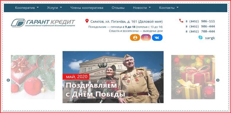 Мошеннический сайт sargk.ru – Отзывы, развод, платит или лохотрон? Мошенники СПОК Гарант-Кредит