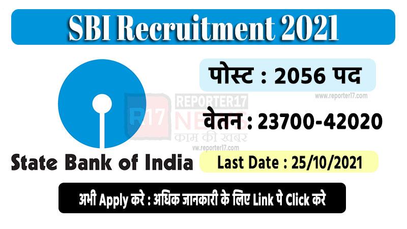 SBI Recruitment 2021 | 2056 प्रोबेशनरी अफसर पद पर भर्ती