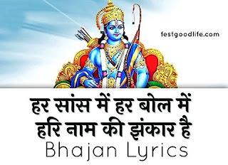हर सांस में हर बोल में   हरि नाम की झंकार है har bol mein hari naam kee jhankaar hai