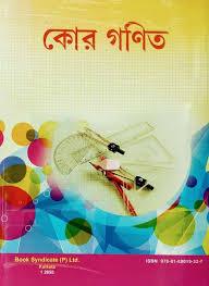 কোর গণিত পাটিগণিত রাশিবিজ্ঞান বীজগণিত জ্যামিতি ও পরিমিতি - কেশব চন্দ্র নাগ Kor Ganit Pati Ganit Rashi Biggan Bijganit Jamiti O Parimiti pdf by Keshob Chandra Nag
