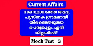 Important Current Affairs Mock Test 2 ആനുകാലിക ക്വിസ് 2021