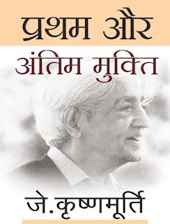 Pratham-Aur-Antim-Mukti-By-J-Krishnamurthi-PDF-Book-In-Hindi