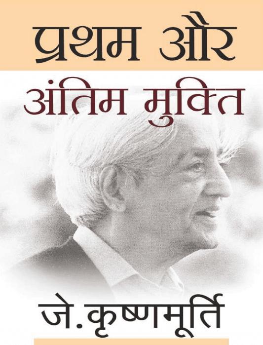 प्रथम और अंतिम मुक्ति : जे कृष्णमूर्ति द्वारा मुफ़्त पीडीऍफ़ पुस्तक | Pratham Aur Antim Mukti By J Krishnamurthi PDF Book In Hindi