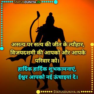 Vijayadashami Status Images Hindi, बुराई का रूप अब भ्रष्टाचार हैं, रावण के रूप में नेताओं का अत्याचार हैं। देश रुपी इस लंका में कौन राम बनेगा, यंहा तो अब बस मिलावटी व्यवहार हैं।