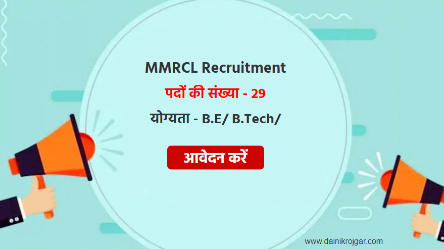 MMRCL Manager, Controller & Other 29 Posts
